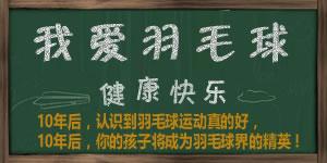 莆田中小学生羽毛球训练基地