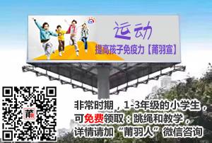 莆羽体育广告宣传