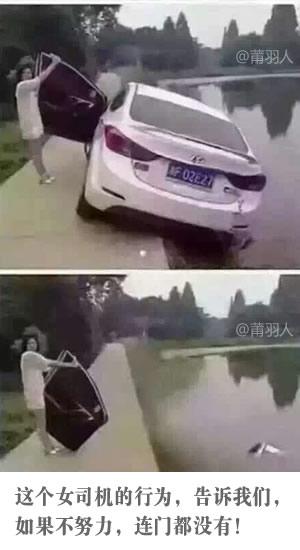 女司机搞笑的交通事故现场