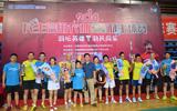 莆田民生信用卡杯羽毛球比赛在莆田体育中心羽毛球馆举行
