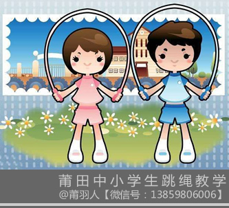 莆田少年儿童跳绳俱乐部